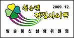 방송통신심의위원회 청소년권장사이트 선정