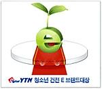 디지털YTN 청소년 건전 E 브랜드대상 선정
